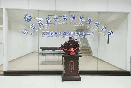 Tianjin Hexiyuan Lecithin Technology Co., Ltd.